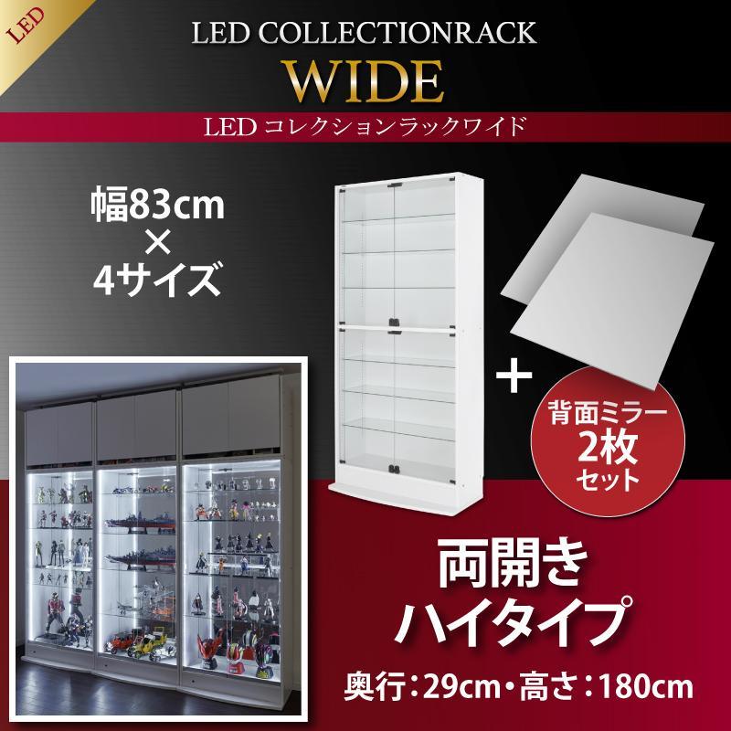 LEDコレクションラック ワイド 本体 両開きタイプ 背面ミラー2枚セット 高さ180 奥行29 500023836