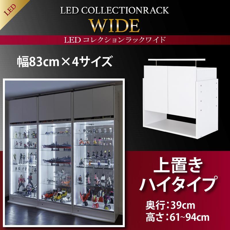 LEDコレクションラック ワイド 上置き 高さ61~94 奥行39 500023845