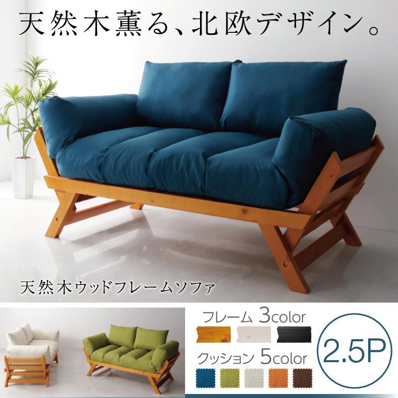 北欧デザイン天然木フレームソファ Lapua ラプア 2.5P *500024306 500024306
