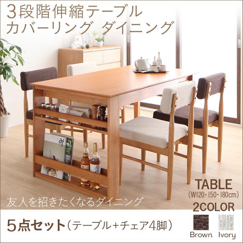3段階伸縮テーブル カバーリング ダイニング humiel ユミル 5点セット(テーブル+チェア4脚) W120-180 *500024320 500024320