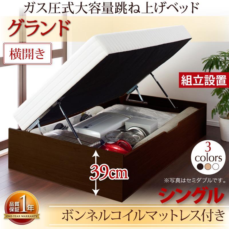 送料無料 ベッド ベット ベッドフレーム マットレス付き シングルベッド マット付き 大容量 収納ベッド 木製 シングル 収納付き ホワイト 白 ブラウン 茶 L-Prix エルプリックス ボンネルコイルマットレス付き 組立設置付 横開き 500024691