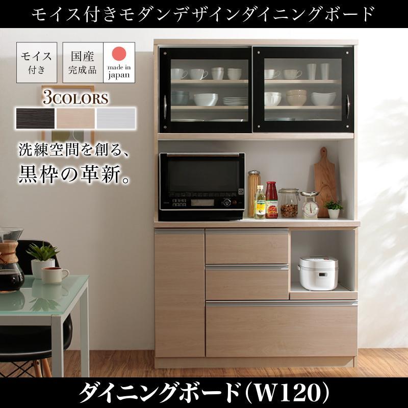 モイス付きモダンデザインダイニングボード Schwarz シュバルツ キッチンボードW120 *500025849 500025849