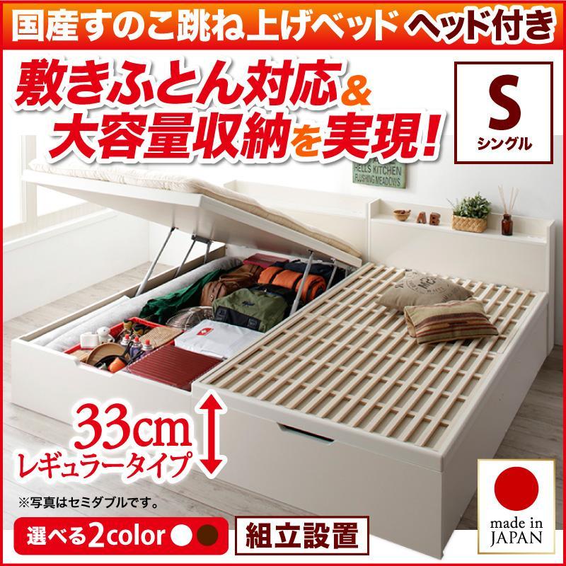 送料無料 大容量 収納ベッド 宮付き 棚付き コンセント付き 収納付き シングル 木製 ベッド ベット シングルベッド すのこ ホワイト 白 ブラウン 茶 Begleiter ベグレイター ベッドフレームのみ 組立設置付 縦開き ヘッド付き 500025923