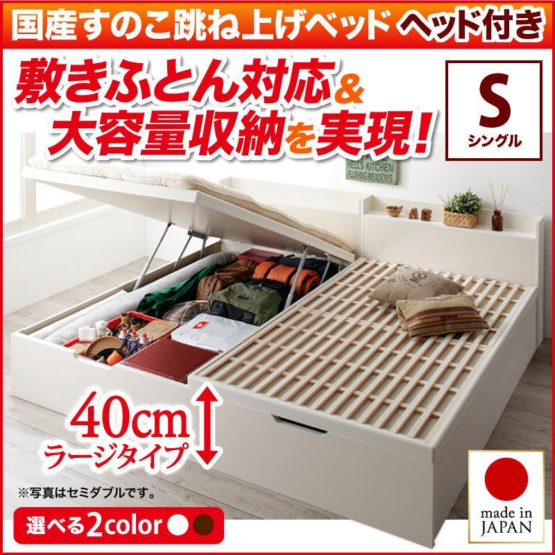 送料無料 大容量 収納ベッド 宮付き 棚付き コンセント付き 収納付き シングル 木製 ベッド ベット シングルベッド すのこ ホワイト 白 ブラウン 茶 Begleiter ベグレイター ベッドフレームのみ 縦開き ヘッド付き 500025935