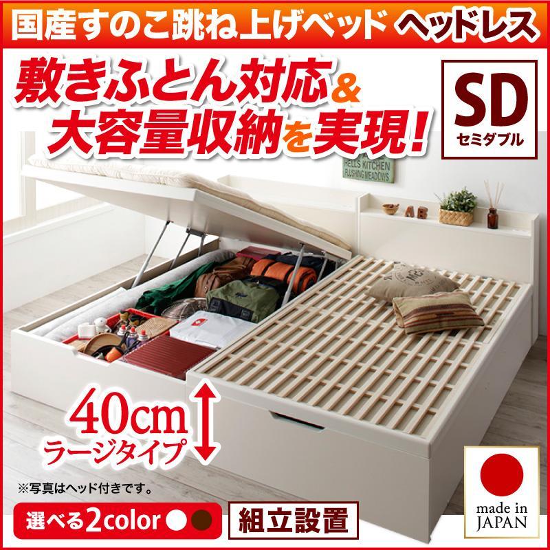 送料無料 大容量 収納ベッド セミダブルベッド セミダブル 収納付き 木製 ベッド ベット すのこ ホワイト 白 ブラウン 茶 Begleiter ベグレイター ベッドフレームのみ 組立設置付 縦開き ヘッドレス 500025945