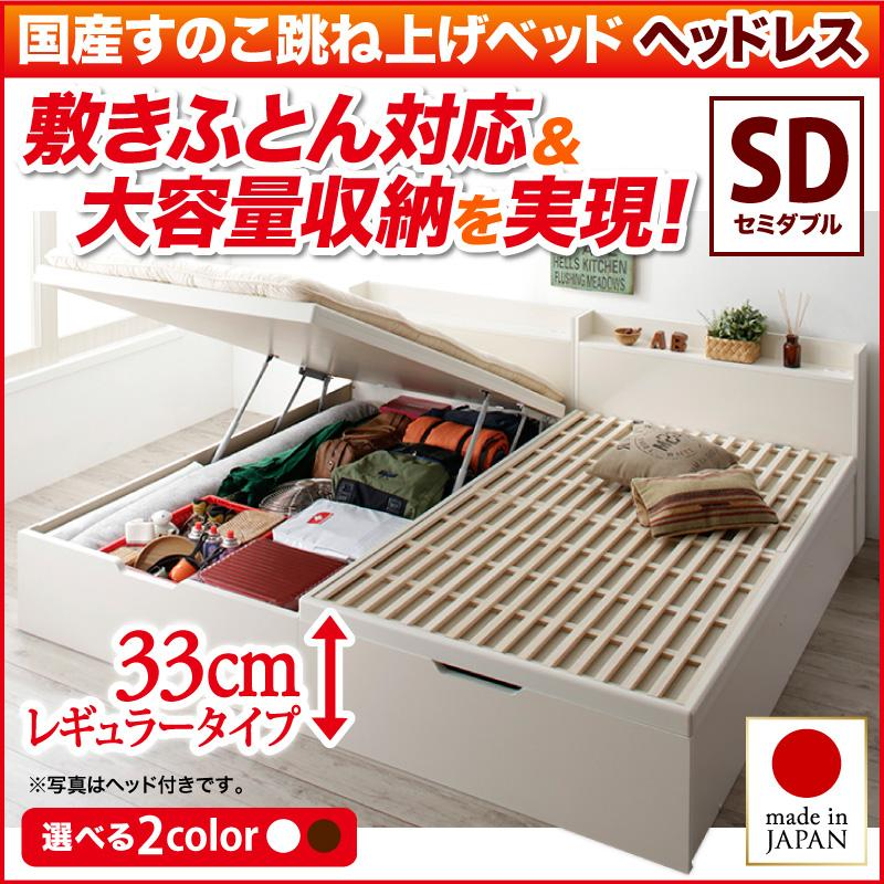 送料無料 大容量 収納ベッド セミダブルベッド セミダブル 収納付き 木製 ベッド ベット すのこ ホワイト 白 ブラウン 茶 Begleiter ベグレイター ベッドフレームのみ 縦開き ヘッドレス 500025951