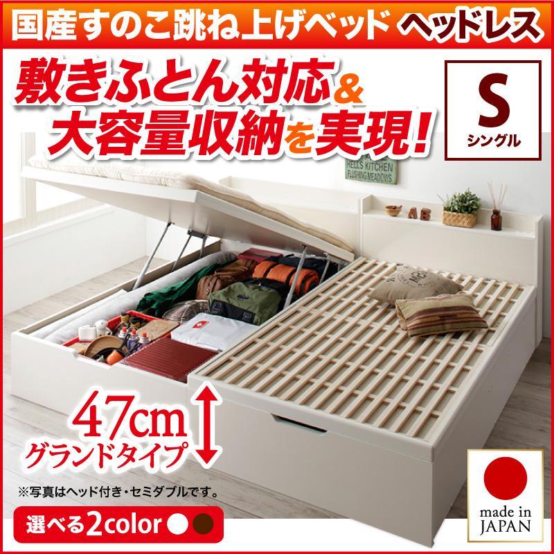 送料無料 大容量 収納ベッド シングルベッド シングル 収納付き 木製 ベッド ベット すのこ ホワイト 白 ブラウン 茶 Begleiter ベグレイター ベッドフレームのみ 縦開き ヘッドレス 500025956