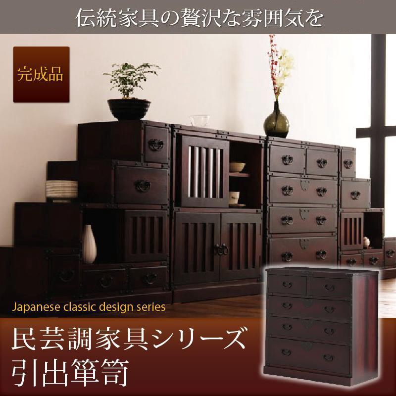 民芸調家具シリーズ 引出箪笥 500027589