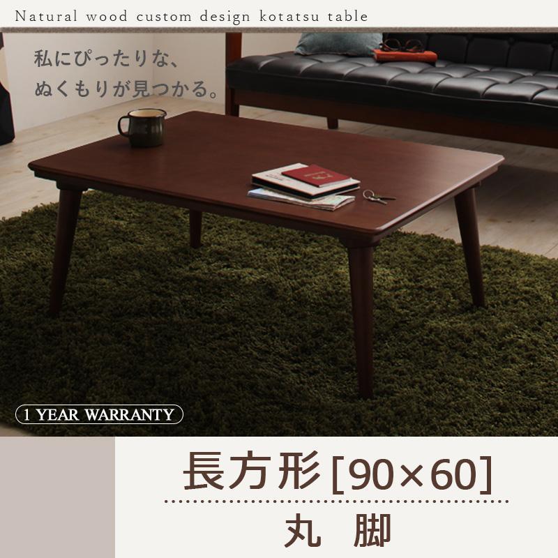 自分だけのこたつ&テーブルスタイル 天然木カスタムデザインこたつテーブル Sniff スニフ 丸脚 長方形(60×90cm) 500027600