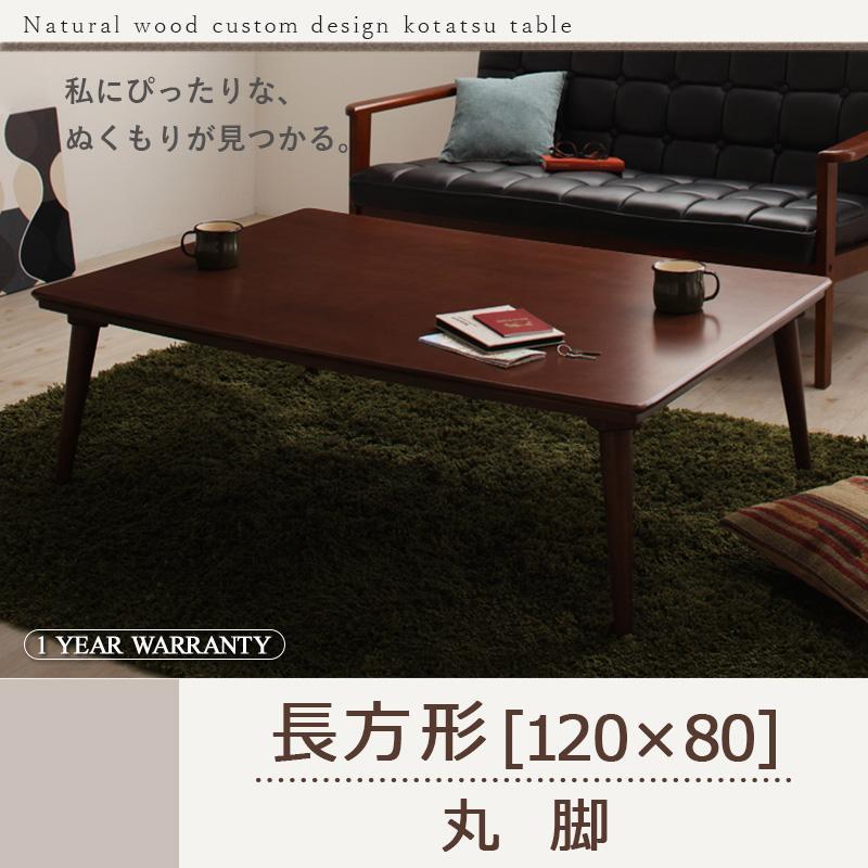 自分だけのこたつ&テーブルスタイル 天然木カスタムデザインこたつテーブル Sniff スニフ 丸脚 4尺長方形(80×120cm) 500027602