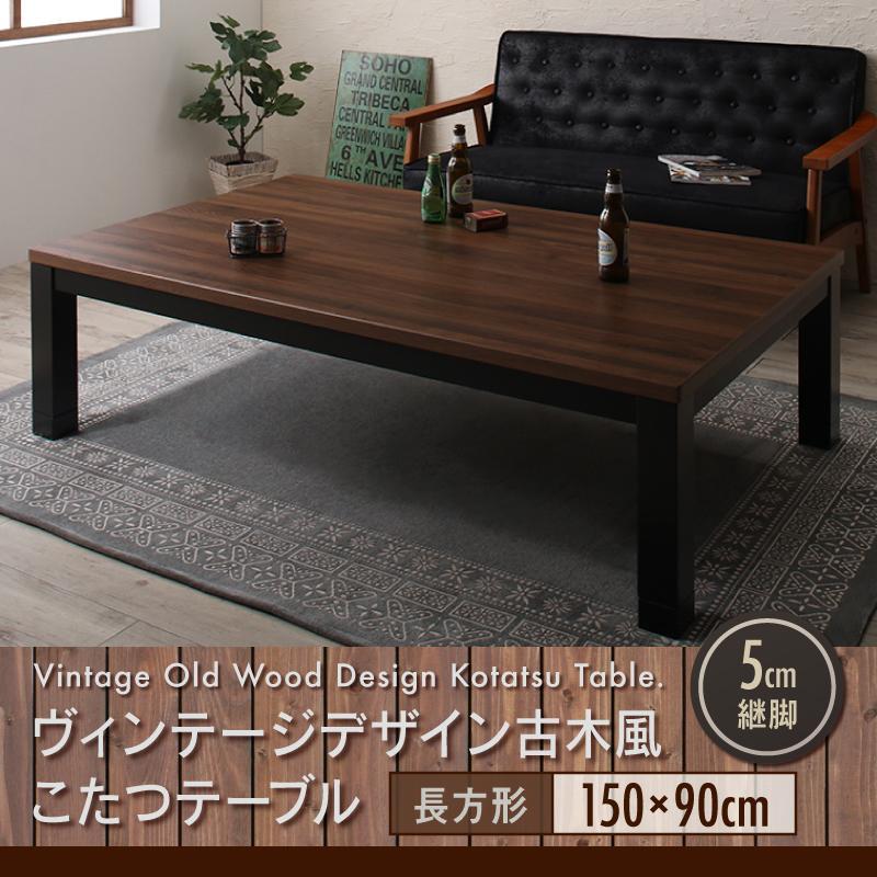 ヴィンテージデザイン古木風こたつテーブル 7th Ave セブンスアベニュー 5尺長方形(90×150cm) 500027640