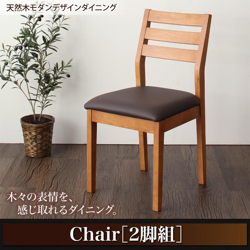【送料無料】 天然木モダンデザインダイニング alchemy アルケミー ダイニングチェア 2脚組 500027654