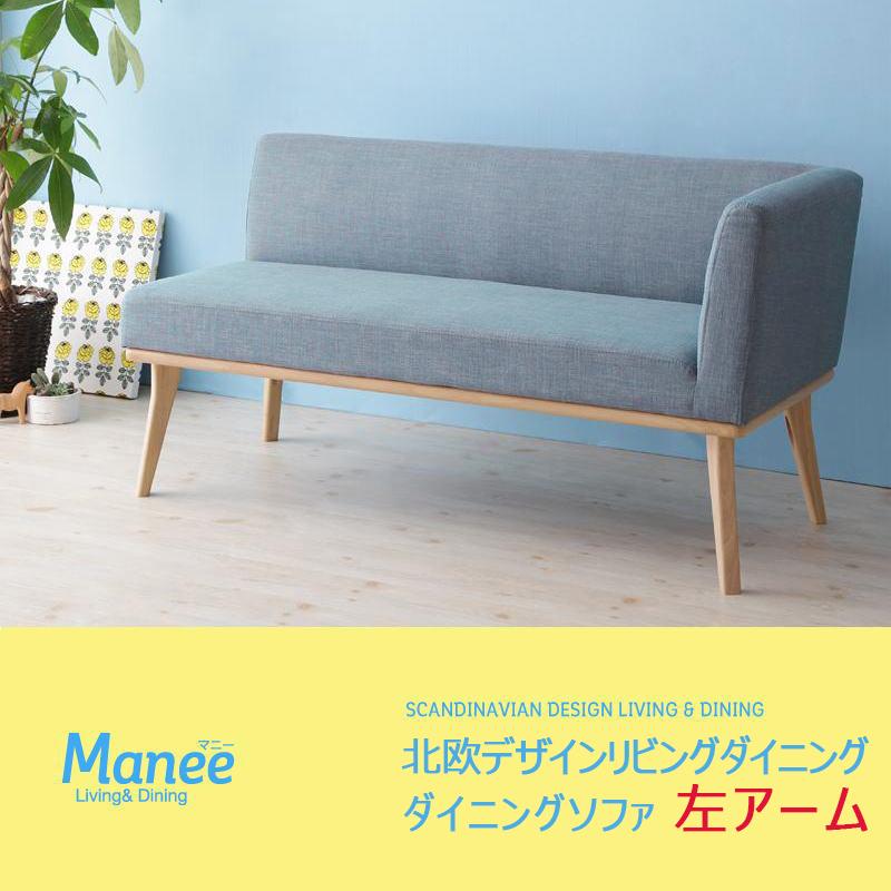 【送料無料】 北欧デザインリビングダイニング Manee マニー ダイニングソファ 左アーム 2P 500027784
