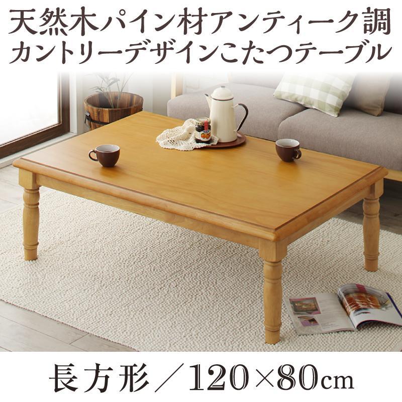 天然木パイン材アンティーク調カントリーデザインこたつ LENINN レニン 4尺長方形(80×120cm) 500028057