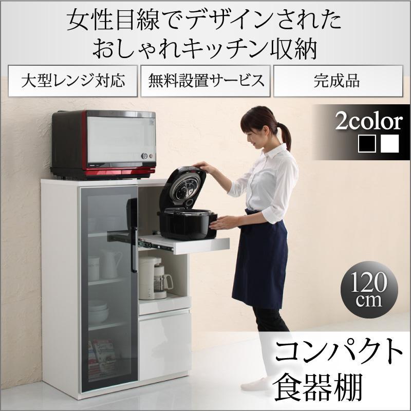完成品 大型レンジ対応 女性目線でデザインされたおしゃれキッチン収納 Aina アイナ コンパクト食器棚 500028065