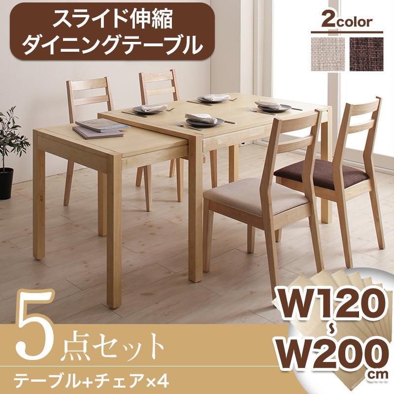 無段階で広がる スライド伸縮テーブル ダイニングセット AdJust アジャスト 5点セット(テーブル+チェア4脚) W120-200 500028105