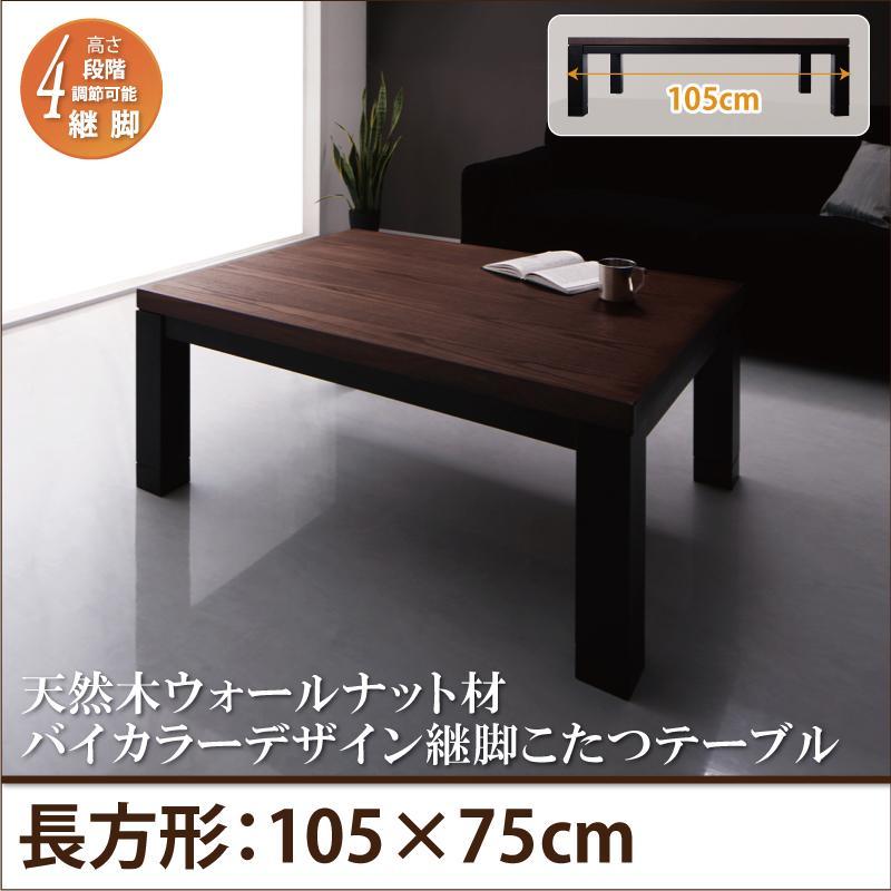 天然木ウォールナット材バイカラーデザイン継脚こたつテーブル Jerome ジェローム 長方形(75×105cm) 500028274