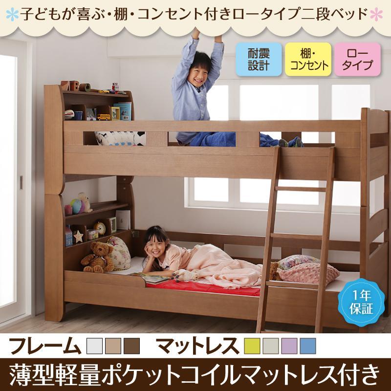 子どもが喜ぶ・棚・コンセント付きロータイプ二段ベッド myspa マイスペ 薄型軽量ポケットコイルマットレス付き シングル 500028911