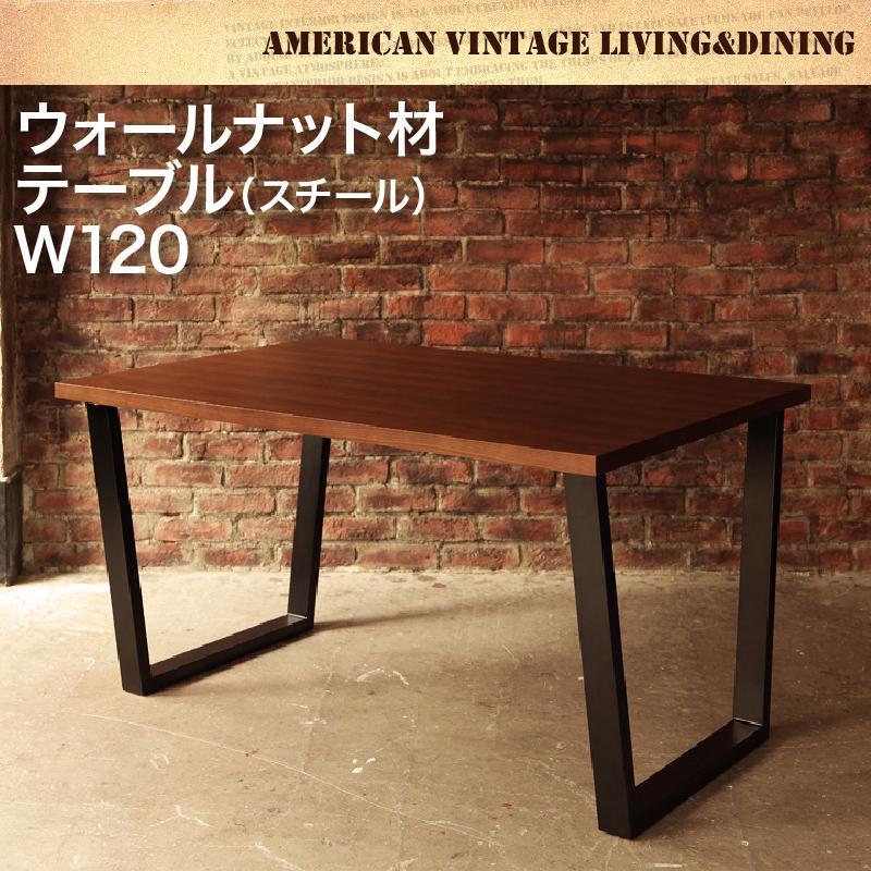 【送料無料】 アメリカンヴィンテージ リビングダイニング 66 ダブルシックス ダイニングテーブル W120 040600659