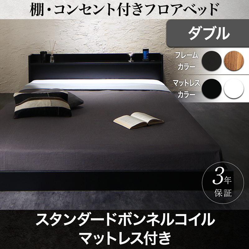 コンセント付き ダブル ベッド ベット マット付き 木製 ダブルサイズ ロータイプ ダブルベッド ベッドフレーム マットレス付き ローベッド ローベット ブラック 黒 ブラウン 茶 Geluk ヘルック スタンダードボンネルコイルマットレス付き 040109395