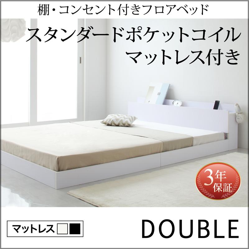 コンセント付き ダブル ベッド ベット マット付き 木製 ダブルサイズ ロータイプ ダブルベッド ベッドフレーム マットレス付き ローベッド ローベット ホワイト 白 IDEAL アイディール スタンダードポケットコイルマットレス付き 040107532