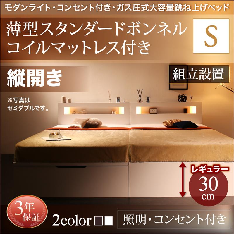 日本初の 送料無料 フレーム マットレス付き 大容量 縦開き 収納ベッド シングル 収納ベッド 収納付き ベッド ベット シングルベッド コンセント マット付き 棚付き シングル 宮付き ホワイト 白 ブラウン 茶 Lunalight ルナライト 薄型スタンダードボンネルコイルマットレス付き 組立設置付 縦開き 500025344, テックシアター:44d11f6e --- canoncity.azurewebsites.net
