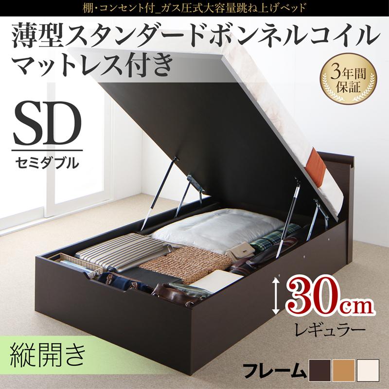 【激安大特価!】 送料無料 縦開き フレーム マット付き マットレス付き 大容量 ベッド 収納ベッド 収納付き ベッド ベット セミダブルベッド コンセント マット付き 棚付き セミダブル 宮付き ホワイト 白 ブラウン 茶 NEO-Gransta ネオ・グランスタ 薄型スタンダードボンネルコイルマットレス付き 縦開き 500022151, AKATSUKI JAPAN:8c376e6e --- sukhwaniconstructions.com