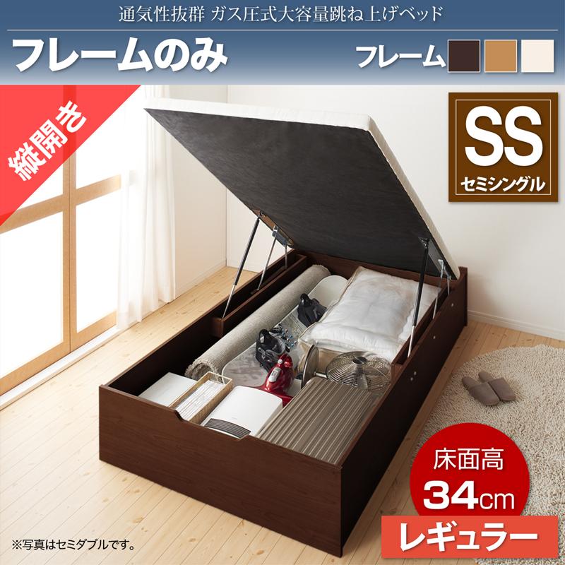 送料無料 収納付き 日本製 国産 ベッド ベット すのこ 木製 セミシングル 大容量 収納ベッド セミシングルベッド ホワイト 白 ブラウン 茶 No-Mos ノーモス ベッドフレームのみ 縦開き 500022275