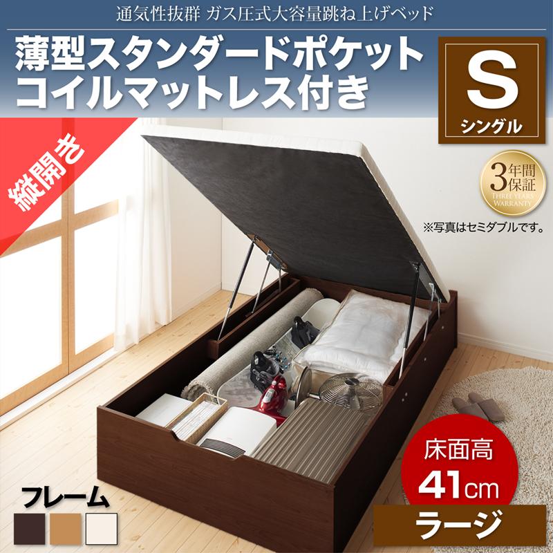 送料無料 ベッドフレーム マットレス付き 大容量 収納ベッド 収納付き ベッド ベット シングルベッド 日本製 国産 木製 マット付き すのこ シングル ホワイト 白 ブラウン 茶 No-Mos ノーモス 薄型スタンダードポケットコイルマットレス付き 縦開き 500022297