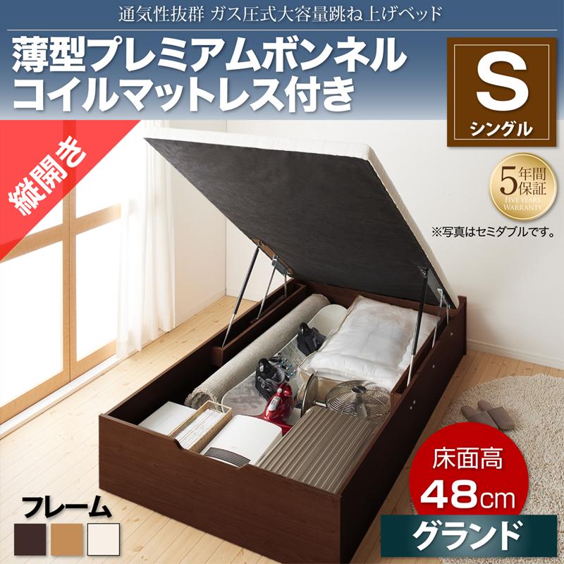 送料無料 ベッドフレーム マットレス付き 大容量 収納ベッド 収納付き ベッド ベット シングルベッド 日本製 国産 木製 マット付き すのこ シングル ホワイト 白 ブラウン 茶 No-Mos ノーモス 薄型プレミアムボンネルコイルマットレス付き 縦開き 500022309