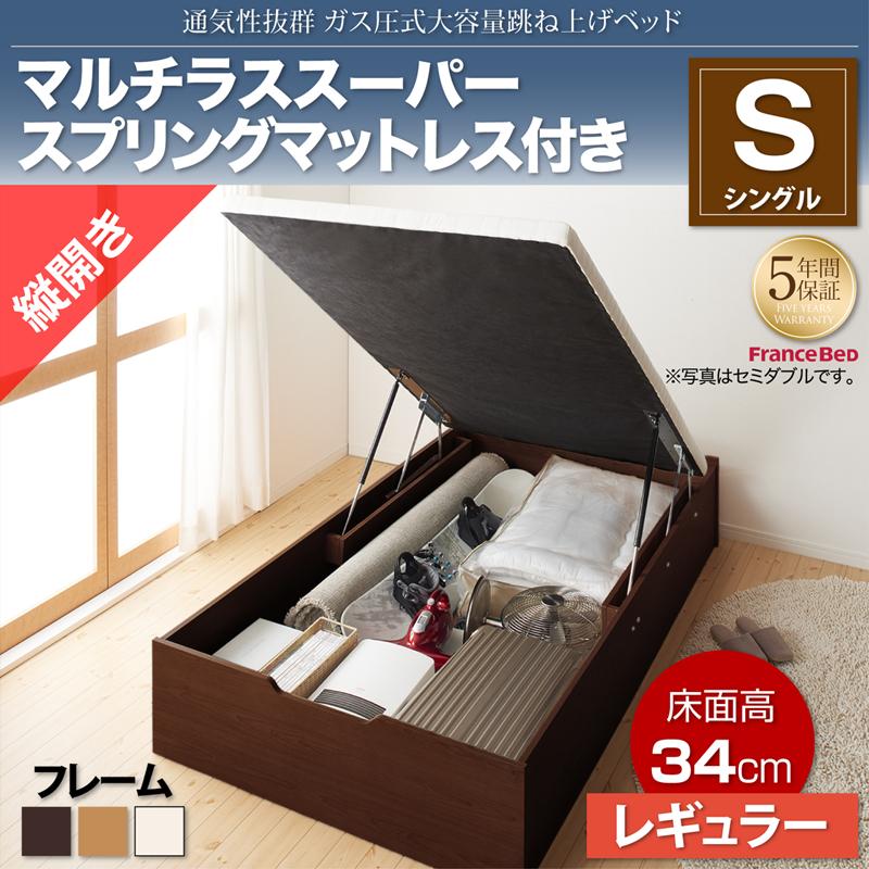 送料無料 ベッド ベット 日本製 国産 シングルベッド すのこ 大容量 収納ベッド 木製 シングル 収納付き ホワイト 白 ブラウン 茶 No-Mos ノーモス マルチラススーパースプリングマットレス付き 縦開き 500022321