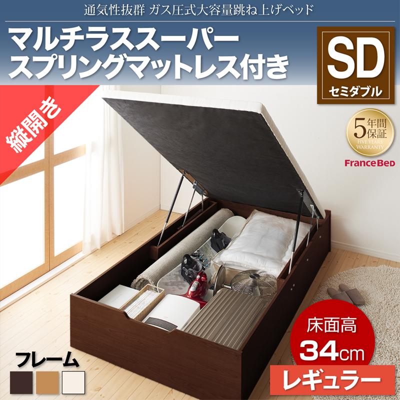 送料無料 ベッド ベット 日本製 国産 セミダブルベッド すのこ 大容量 収納ベッド 木製 セミダブル 収納付き ホワイト 白 ブラウン 茶 No-Mos ノーモス マルチラススーパースプリングマットレス付き 縦開き 500022322
