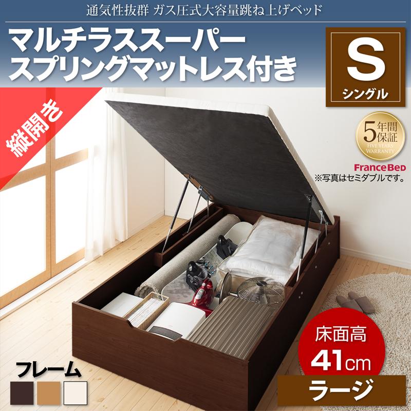 送料無料 ベッド ベット 日本製 国産 シングルベッド すのこ 大容量 収納ベッド 木製 シングル 収納付き ホワイト 白 ブラウン 茶 No-Mos ノーモス マルチラススーパースプリングマットレス付き 縦開き 500022324