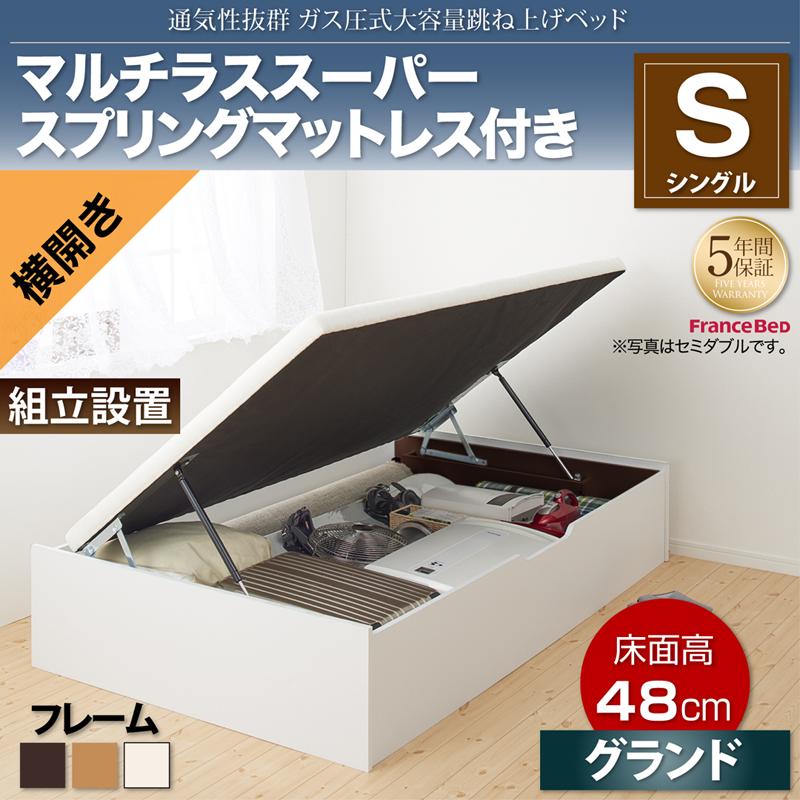送料無料 ベッド ベット 日本製 国産 シングルベッド すのこ 大容量 収納ベッド 木製 シングル 収納付き ホワイト 白 ブラウン 茶 No-Mos ノーモス マルチラススーパースプリングマットレス付き 組立設置付 横開き 500025026