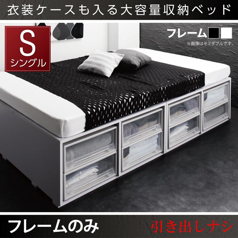 送料無料 シングルベッド 大容量 収納ベッド ベッド ベット 木製 シングル 収納付き ブラック 黒 ホワイト 白 SCHNEE シュネー ベッドフレームのみ 引き出しなし 500025701
