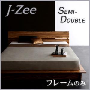 送料無料 スノコ すのこベッド すのこベット 木製 ベッド ベット ローベッド ブラウン 茶 J-Zee ジェイ・ジー ベッドフレームのみ セミダブル 040104940