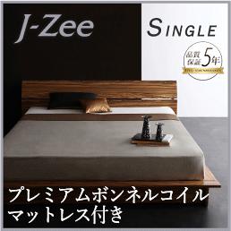 送料無料 スノコ ベッドフレーム マットレス付き すのこベッド すのこベット 木製 ベッド ベット ローベッド マット付き ブラウン 茶 J-Zee ジェイ・ジー プレミアムボンネルコイルマットレス付き シングル 040104943