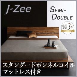 送料無料 スノコ ベッドフレーム マットレス付き すのこベッド すのこベット 木製 ベッド ベット ローベッド マット付き ブラウン 茶 J-Zee ジェイ・ジー スタンダードボンネルコイルマットレス付き セミダブル 040112183