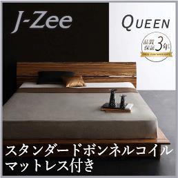 【送料無料】 スノコ ベッドフレーム マットレス付き すのこベッド すのこベット 木製 ベッド ベット ローベッド マット付き ブラウン 茶 J-Zee ジェイ・ジー スタンダードボンネルコイルマットレス付き クイーン(Q×1) 040112185