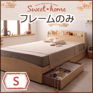 コンセント付き シングルベッド 宮付き 大容量 収納ベッド 棚付き シングル ベッド ベット 木製 収納付き ホワイト 白 ベージュ Sweet home スイートホーム ベッドフレームのみ 040108113