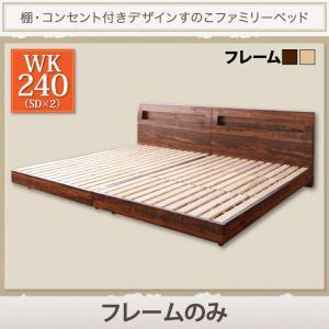 送料無料 連結ベッド ベッドフレームのみ ワイドK240(SD×2) 桐 すのこベッド 棚付き 宮付き コンセント付き ファミリーベッド ペルグランデ ローベッド ベッド ベット 木製ベッド ウォルナットブラウン ナチュラル 北欧 040121449