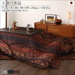 かれん 上掛け単品 7尺長方形(90×210cm)