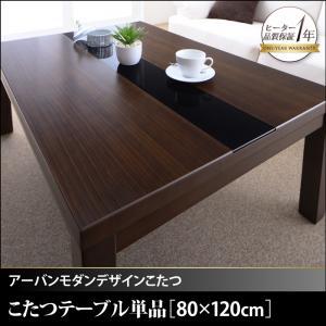 送料無料 アーバンモダンデザインこたつ GWILT SFK グウィルト エスエフケー こたつテーブル単品 4尺長方形(80×120cm)