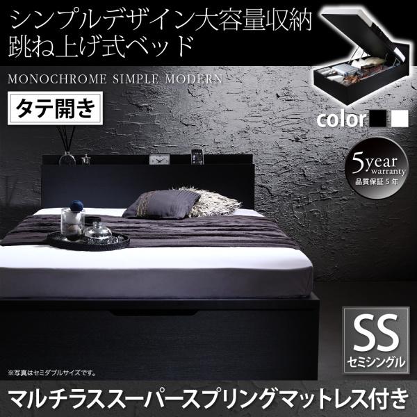 【送料無料】 木製 ベッド ベット 大容量 収納ベッド コンセント付き セミシングルベッド 棚付き 日本製 国産 収納付き 宮付き セミシングル ブラック 黒 ホワイト 白 Fermer フェルマー マルチラススーパースプリングマットレス付き 縦開き 500028620