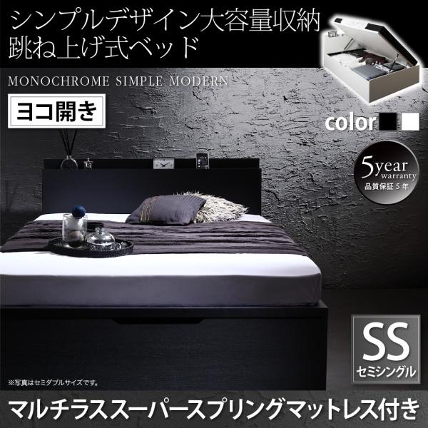 【送料無料】 木製 ベッド ベット 大容量 収納ベッド コンセント付き セミシングルベッド 棚付き 日本製 国産 収納付き 宮付き セミシングル ブラック 黒 ホワイト 白 Fermer フェルマー マルチラススーパースプリングマットレス付き 横開き 500028623