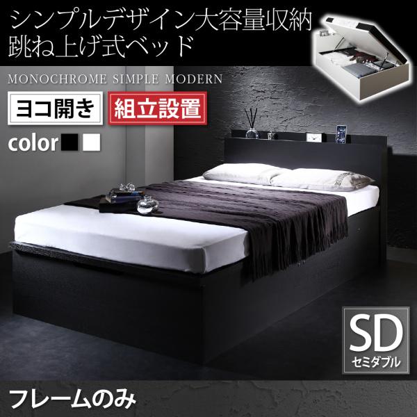 送料無料 大容量 収納ベッド 棚付き コンセント付き 宮付き 収納付き セミダブル 日本製 国産 ベッド ベット セミダブルベッド 木製 ブラック 黒 ホワイト 白 Fermer フェルマー ベッドフレームのみ 組立設置付 横開き 500029432