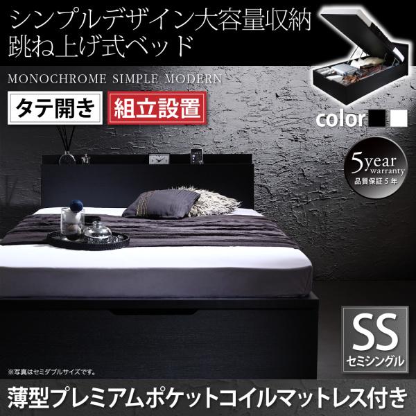 送料無料 ベッド ベット 大容量 収納ベッド コンセント セミシングルベッド 棚付き 日本製 国産 収納付き マット付き セミシングル フレーム マットレス ブラック 黒 ホワイト 白 Fermer フェルマー 薄型プレミアムポケットコイルマットレス付き 組立設置付 縦開き 500029457