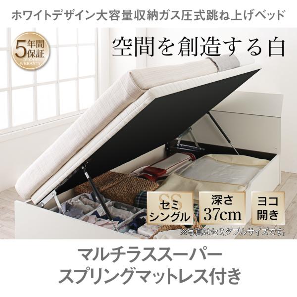 送料無料 収納付き すのこ ベッド ベット 木製 セミシングル 大容量 収納ベッド セミシングルベッド ホワイト 白 WEISEL ヴァイゼル マルチラススーパースプリングマットレス付き 横開き 500028705
