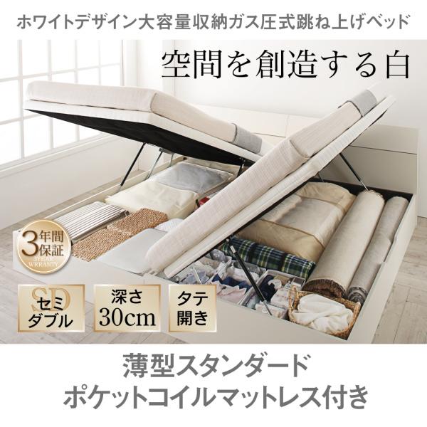 超人気高品質 送料無料 大容量 収納ベッド 収納ベッド セミダブルベッド セミダブル 送料無料 ベッドフレーム マットレス付き 収納付き 縦開き マット付き 木製 ベッド ベット すのこ ホワイト 白 WEISEL ヴァイゼル 薄型スタンダードポケットコイルマットレス付き 縦開き 500028726, インポートコレクションYR:699b76e6 --- canoncity.azurewebsites.net