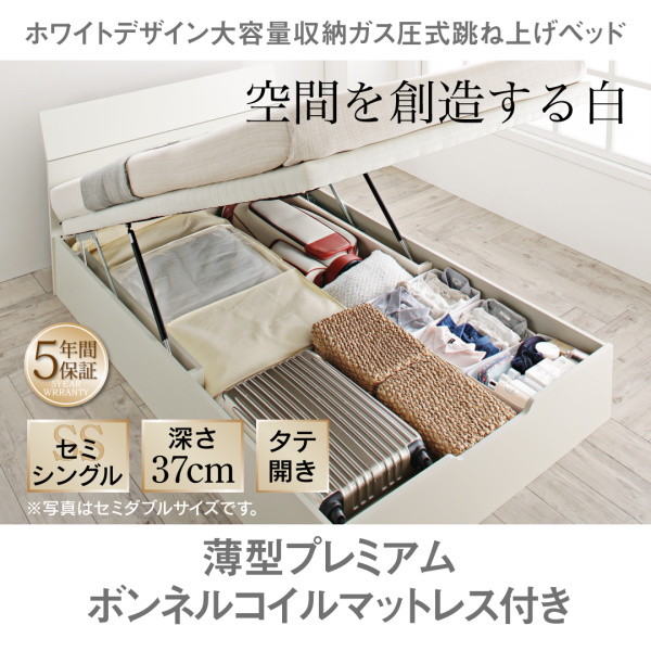 送料無料 収納付き すのこ ベッド ベット ベッドフレーム マットレス付き 木製 マット付き セミシングル 大容量 収納ベッド セミシングルベッド ホワイト 白 WEISEL ヴァイゼル 薄型プレミアムボンネルコイルマットレス付き 縦開き 500028735